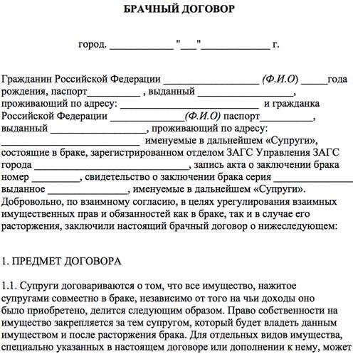 Obrazets-brachnogo-dogovora-dlya-ipoteki.jpg